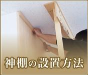 神棚の設置方法