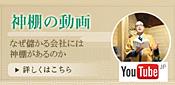 神棚の動画