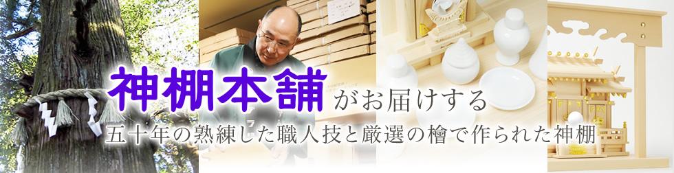 神棚本舗がお届けする50年の熟練した職人技と厳選の檜で作られた神棚